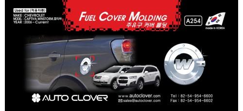 AUTOCLOVER FUEL COVER MOLDING SET FOR CHEVROLET CAPTIVA 2011-15 MNR