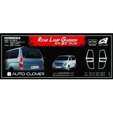 AUTOCLOVER REAR LAMP GARNISH SET FOR GRAND STAREX / iLOAD 2009-15 MNR
