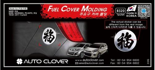 AUTOCLOVER FUEL COVER MOLDING SET FOR KIA PICANTO 2011-15 MNR