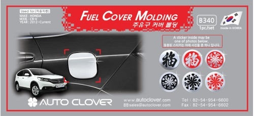 AUTOCLOVER FUEL COVER MOLDING SET FOR HONDA CRV 2012-15 MNR
