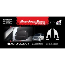 AUTOCLOVER MIRROR BRACKET MOLDING SET FOR GRAND STAREX / ILOAD 2007-15 MNR