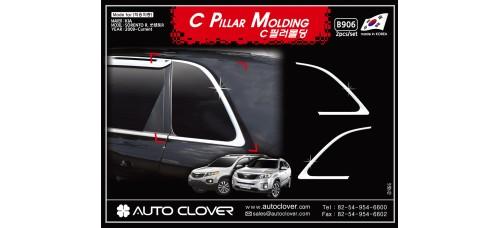 AUTOCLOVER C PILLAR MOLDING FOR KIA SORENTO R 2012-13 MNR