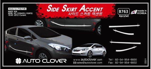 AUTOCLOVER SIDE SKIRT ACCENT SET FOR KIA K3 / CERATO 2012-15 MNR