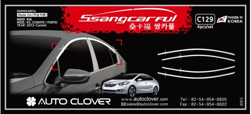 AUTOCLOVER SSANGCARFULL SET FOR KIA K3 / CERATO 2012-15 MNR