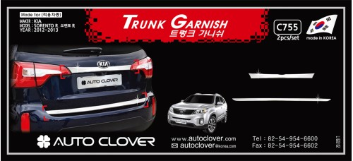 AUTOCLOVER TRUNK GARNISH SET FOR KIA SORENTO R 2012-13 MNR