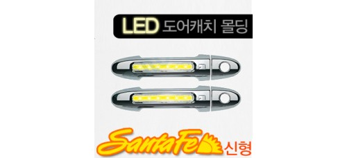 KYUNG DONG LED DOOR CATCH MOLDING FOR HYUNDAI SANTA FE CM 2006-12 MNR