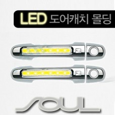 KYUNG DONG LED DOOR CATCH MOLDING FOR KIA SOUL / FORTE / CERATO 2008-12 MNR