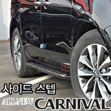 SIDE RUNNING BOARD STEPS FOR KIA ALL NEW CARNIVAL 2014-17 MNR