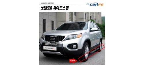 MOBIS KIA SORENTO R - SEJIN SIDE RUNNING BOARD STEPS