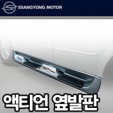 SSANGYONG ACTYON - SEWON GENUINE SIDE RUNNING BOARD STEPS