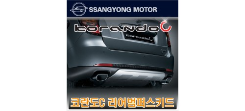 SSANGYONG  REAR SKID PLATE FOR KORANDO C 2012-16 MNR