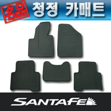 MOBIS CLEAN DOUBLE MATS  FOR HYUNDAI SANTA FE DM / IX45  2012-15 MNR
