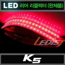 LEDIST LED REAR REAFLECTOR FOR KIA K5 / OPTIMA 2010-14 MNR