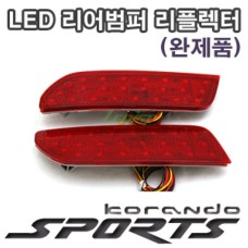LEDIST LED REAR BUMPER REFLECTOR SET FOR KORANDO SPORT 2015-17 MNR