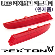 LEDIST LED REAR REFLECTOR SET FOR REXTON W 2012-17 MNR