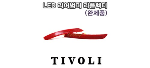 LEDIST LED REAR BUMPER REFLECTOR SET FOR TIVOLI / AIR 2015-17 MNR