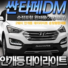 LEDIST LED DAYLIGHT 2-WAY FOR HYUNDAI SANTA FE DM / IX45  2012-15 MNR